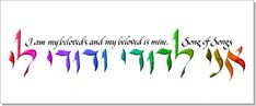 i am my beloved and my beloved is mine in hebrew