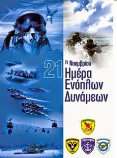 ΕΛΛΗΝΙΚΗ ΔΡΑΣΗ: 21 Νοεμβρίου: Οι Ένοπλες Δυνάμεις γιορτάζουν (ΒΙΝΤ...