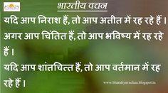 """मित्रो....... लाइक के साथ शेयर आवस्य करे.....II आप सभी मित्रो का """" भारतीय वचन """" के page में हार्दिक स्वागत हैं....॥ आप सभी मित्र """" भारतीय वचन """" को Follow कर सकते हैं......॥॥ Facebook - https://www.facebook.com/bharatiyavachan/timeline Twitter - https://twitter.com/bharateeyavach1 Google+ - https://plus.google.com/115925925371234179910/posts Pinterest -"""