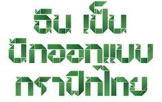 Thai banana leaf font