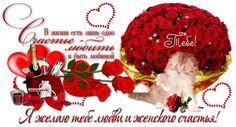 Желаю любви и счастья. Музыкальная открытка для тебя