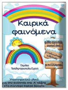 Greek Language, Online Games, Calendar, Education, Learning, School, Kids, Seasons, Jelly Beans