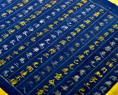 UDA, Nara Prefecture--A gold and silver-inked Buddhist text preserved at the Soyuji temple has been found to be one of the famed Chusonji-kyo Sutras, a series of Buddhist manuscripts dating back almost 900 years.