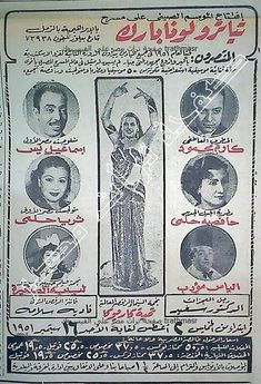 Arab Actress, Egyptian Actress, Old Advertisements, Advertising, Puppy Wallpaper Iphone, Egyptian Newspaper, Cinema Theatre, Old Egypt, Old Ads
