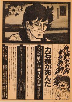 『力石徹告別式』チラシ 1970年 テラヤマ・ワールド蔵 ©高森朝雄・ちばてつや/講談社 Comic Art, Comic Books, Art Vintage, Japanese Illustration, Retro Cartoons, Old Ads, Manga Characters, Japanese Culture, Vintage Japanese