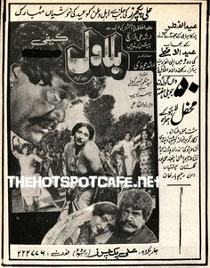 Bilawal - The Motion Picture (1989)