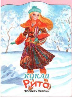 Рита Астрель 2006 - Nena bonecas de papel - Picasa Web Albums