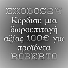 Exodos24 Κέρδισε μια δωροεπιταγή αξίας 100€ για προϊόντα Roberto Cavalli - Exodos24