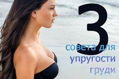3 совета для упругости груди