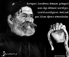 Greek Quotes, Politics, Greeks, Thoughts, Sayings, Paracord, My Love, Life, Island