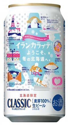 「サッポロ生ビール黒ラベル」「サッポロクラシック」で「北海道冬のまつり缶」発売 サッポロホールディングス株式会社のプレスリリース
