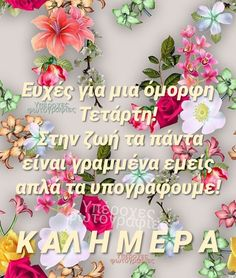 Beautiful Pink Roses, Greek Quotes, Good Morning, Words, Mornings, Wednesday, Night, Live, Greek