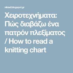 Χειροτεχνήματα: Πώς διαβάζω ένα πατρόν πλεξίματος / How to read a knitting chart