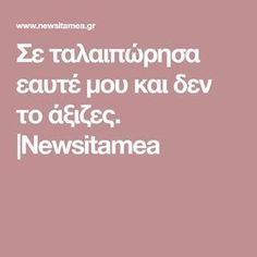 Σε ταλαιπώρησα εαυτέ μου και δεν το άξιζες. |Newsitamea Everything Happens For A Reason, Psychology, Life Quotes, Wisdom, Feelings, Words, Health, Tips, Articles