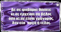 Μαντινάδες - Δε σε φοβάμαι θάνατε κι ας έρχεσαι σα βέλος όσο κι αν είσαι γρήγορος, δεν είσ΄ αρχή ή τέλος. http://www.mantinadologies.com/2016/04/mantinades-de-se-fovamai-thanate-ki-aw-erxesai-san-belos.html #Μαντιναδολογίες #Mantinadologies #Μαντινάδες #Mantinades #Κρητη #Crete