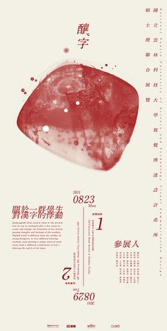 Typographic poster design by Hsin Yu Chen Poster Layout, Print Layout, Book Layout, Layout Design, Design Art, Creative Poster Design, Graphic Design Posters, Graphic Design Typography, Graphic Design Inspiration