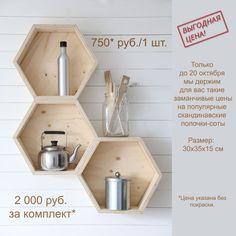 полки из фанеры эксклюзив: 5 тыс изображений найдено в Яндекс.Картинках