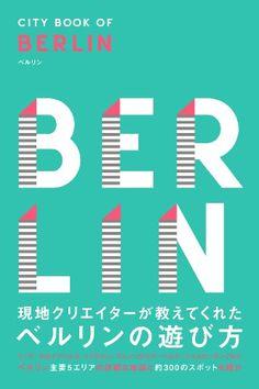 CITY BOOK OF BERLIN 現地クリエイターが教えてくれたベルリンの遊び方 (P-Vine Books)