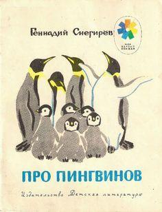 G.Snegirev, About the Penguins