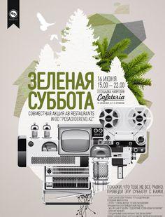 Копия Эко-акция «Зеленая Суббота»_иконка_контент.jpg.png (763×1002)