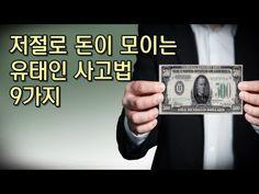 지금 당장 빚을 모두 갚고 싶다! 빚을 줄여주는 마법의 확언! 월봉 2억 비밀 공개 - YouTube