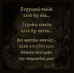 I relate to this! Words Quotes, Book Quotes, Me Quotes, Sayings, Unique Quotes, Meaningful Quotes, Inspirational Quotes, Greek Memes, Greek Quotes