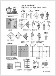 Japanese Origami, Japanese Paper, Origami Human, Hina Dolls, Origami Diagrams, Diy And Crafts, Paper Crafts, Japanese Doll, Graphic 45