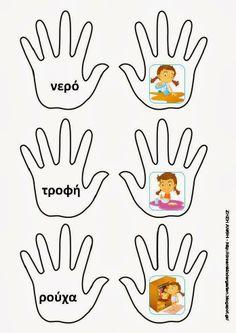Το νέο νηπιαγωγείο που ονειρεύομαι : Καρτούλες ταύτισης με τα δικαιώματα των παιδιών Elementary Education, Kid Spaces, In Kindergarten, Preschool Activities, Bart Simpson, Children, Kids, Teaching, Projects