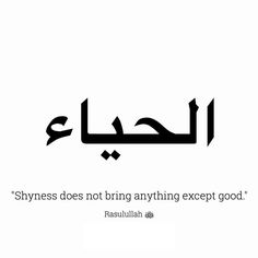 "'Imran bin Husain (May Allah be pleased with them) reported: The Messenger of Allah (ﷺ) said, ""Shyness does not bring anything except good.""  [Al-Bukhari and Muslim]. reference	 : Book 2, Hadith 2 Arabic/English book reference	 : Book 2, Hadith 682"