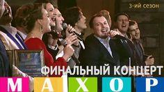 Этот концерт не покажут по ТВ.  Народный Махор - 3 сезон. Финал