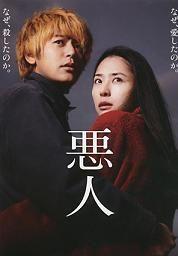 悪人 (2010)