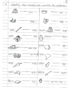 hindi worksheets for grade 1 free printable Worksheet For Class 2, Worksheets For Grade 3, English Worksheets For Kids, Addition Worksheets, Free Kindergarten Worksheets, English Lessons For Kids, Learn Handwriting, Handwriting Analysis, Handwriting Worksheets