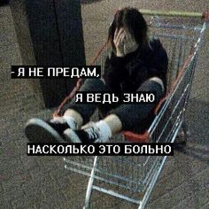 Сохры Some Quotes, Best Quotes, Best Dating Sites, Online Dating, Love You, My Love, The Words, In My Feelings, Life Is Like