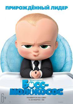 Босс-молокосос   The Boss Baby    2017   мультфильм   комедия  Эта актуальная во все времена история для взрослых и детей рассказывается от лица семилетнего брата новорожденного — фантазера Тима, который ревнует его к родителям. Но главный герой — совсем не простой ребенок, он обладает лидерскими задатками, уже носит деловые костюмы и во всем видит бизнес-задачу.