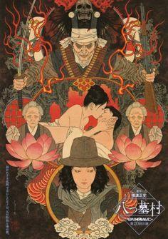 「八っ墓村」 山本タカト Yamamoto Takato (1960 - )
