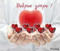 Вдохновение на утро Good Morning Happy, Happy Together, Valentine's Day Quotes, Girly Quotes, Belle Photo, Cute Drawings, Greeting Cards, Valentines, Iphone Wallpapers