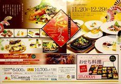 広島県民の森 Japanese Menu, Japanese Modern, Brochure Food, Menu Layout, Menu Flyer, Food Banner, Japan Design, Hiroshima, Food Menu