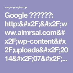 Google 画像検索結果: http://www.almrsal.com/wp-content/uploads/2014/07/flaxseed-and-flaxseed-oil.jpg