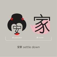 安 ( Peaceful), (Quiet), (Safe), (Calm), (Tranquil), (Secure), (install), (set up)+家 (Home), (House) = 安家 [literally] (Secure Home); (Settle Down)