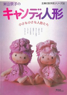 Kyoko Yoneyama is the most famous doll master in Japan. She has been author of more than a dozen doll making craft books and all of them are out-of-print now!  This book features some easier yet not less adorable handmade dolls of master Kyoto. There are many great ideas for miniature dolls or simpler dolls. Even beginner can make these dolls with success. Language: Japanese Pages: 142 Condition: slight yellowish on the edge of the book Contents: handmade doll