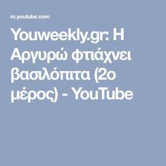 Youweekly.gr: Η Αργυρώ φτιάχνει βασιλόπιτα (2ο μέρος) - YouTube