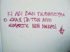 Greek Quotes, Wall Quotes, Thoughts, Motivation, Sayings, Words, Sadness, Hip Hop, City