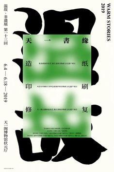 温故非遗展第十三回,天一书缘:造纸、印刷、修复 - AD518.com - 最设计 Creative Poster Design, Graphic Design Posters, Graphic Design Typography, Graphic Design Illustration, Graphic Design Inspiration, Poster Layout, Book Layout, Brochure Design, Branding Design