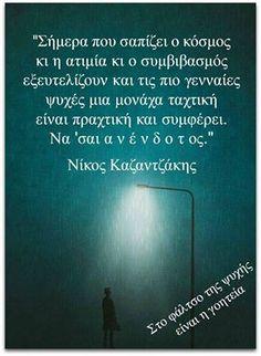 Ειμαι ανένδοτη Big Words, Greek Words, Love Thoughts, Greek Quotes, Picture Quotes, Quote Pictures, In My Feelings, Life Lessons, Texts
