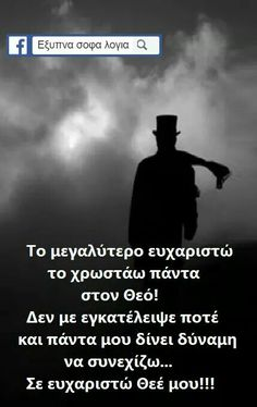 Greek Quotes, Wise Words, Word Of Wisdom, Intelligent Quotes, Famous Quotes