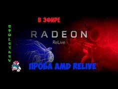 Настраиваем AMD ReLive.
