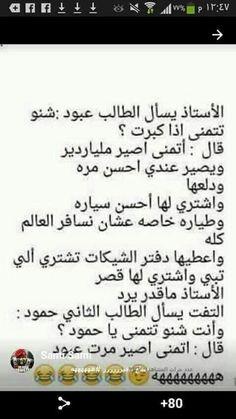 47 Best تحشيش وضحك Images Arabic Jokes Arabic Funny Cute