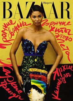 chanel iman by alexander neumann for harper's bazaar russia june 2014