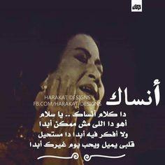 انساك_ام كلثوم: Song Quotes, Movie Quotes, Song Lyrics, Arabic Poetry, Arabic Words, Arabic Art, Song Words, Tu Me Manques, Old Egypt