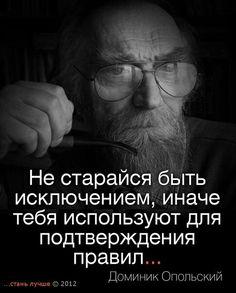 Доминик Опольский
